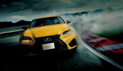 欧州勢に劣らないサーキット性能!大排気量・自然吸気V8の醍醐味を味わえる稀有なスポーツセダン、「レクサス・GS F」