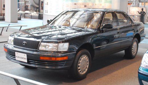 トヨタ渾身の超高級ドライバーズカー、セルシオ。レクサスブランドの立役者にして、世界の高級車に影響を与えた革命児